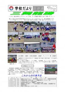 9月号_page-0001