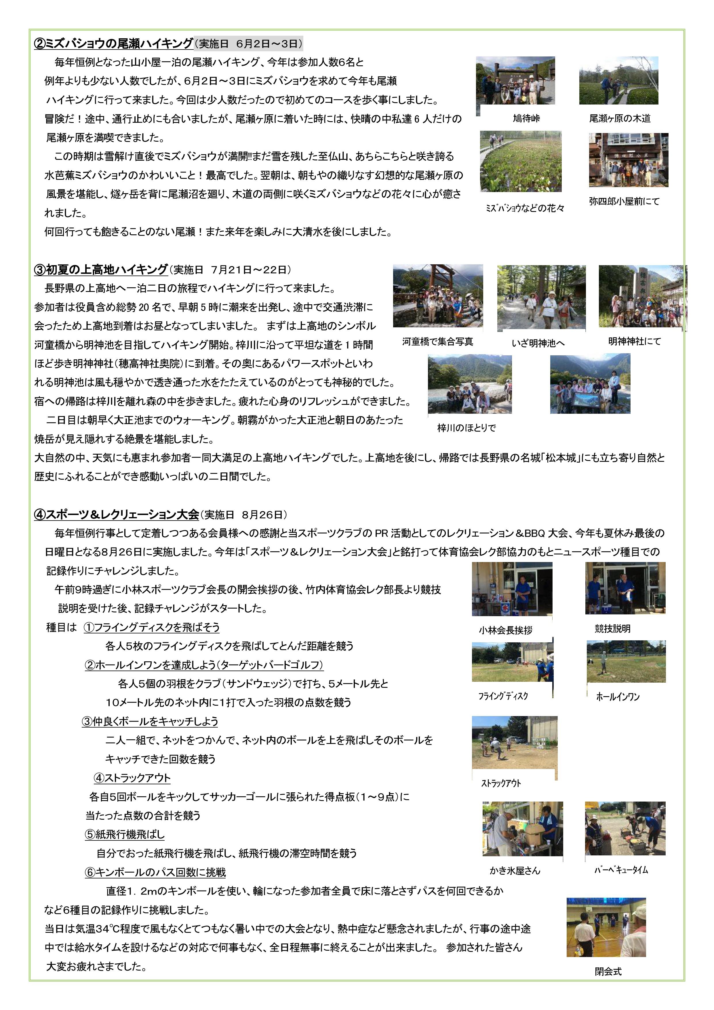 いきいきITAKOスポーツクラブ会報2018_01最終_PAGE0001