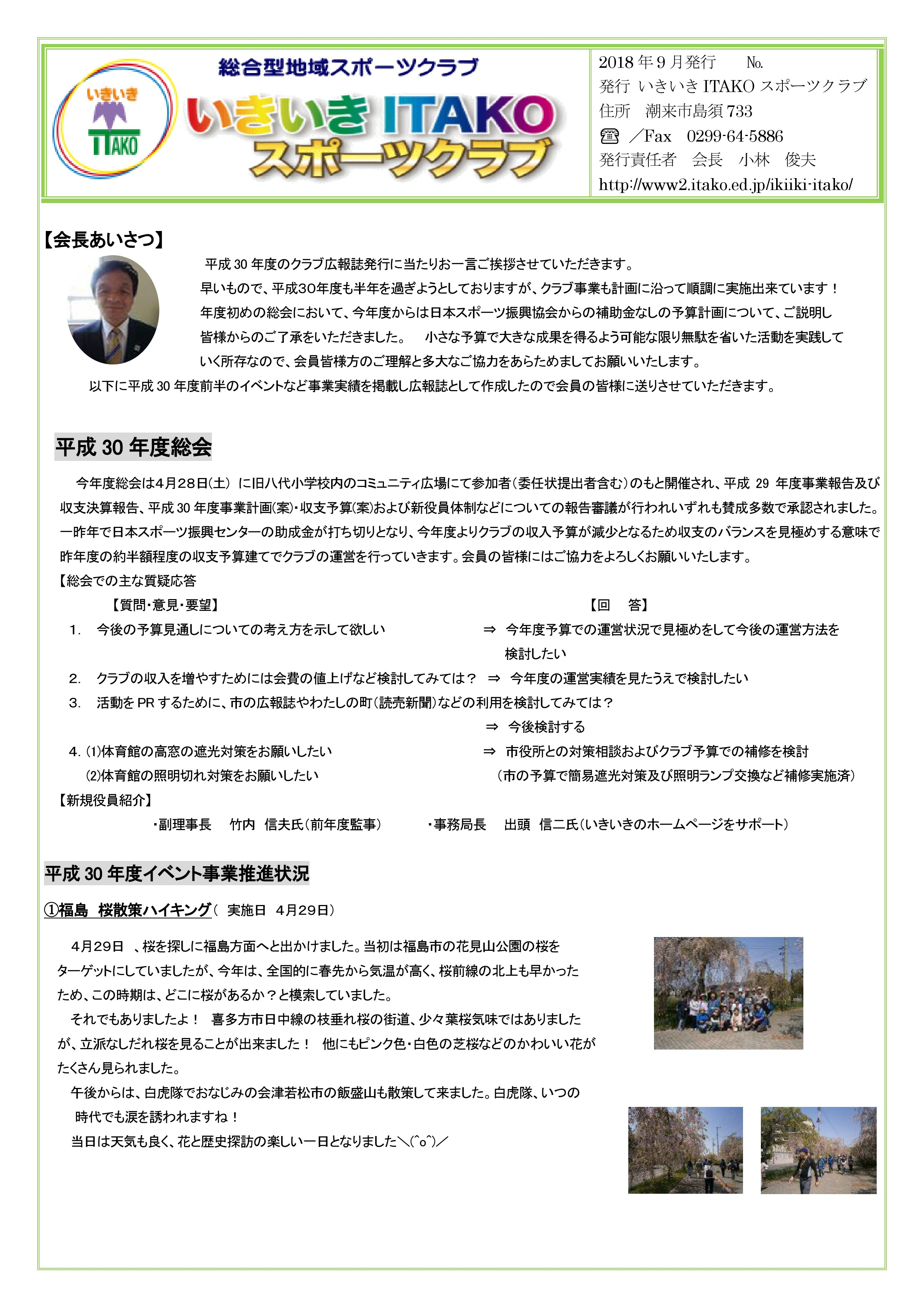 いきいきITAKOスポーツクラブ会報2018_01最終_PAGE0000