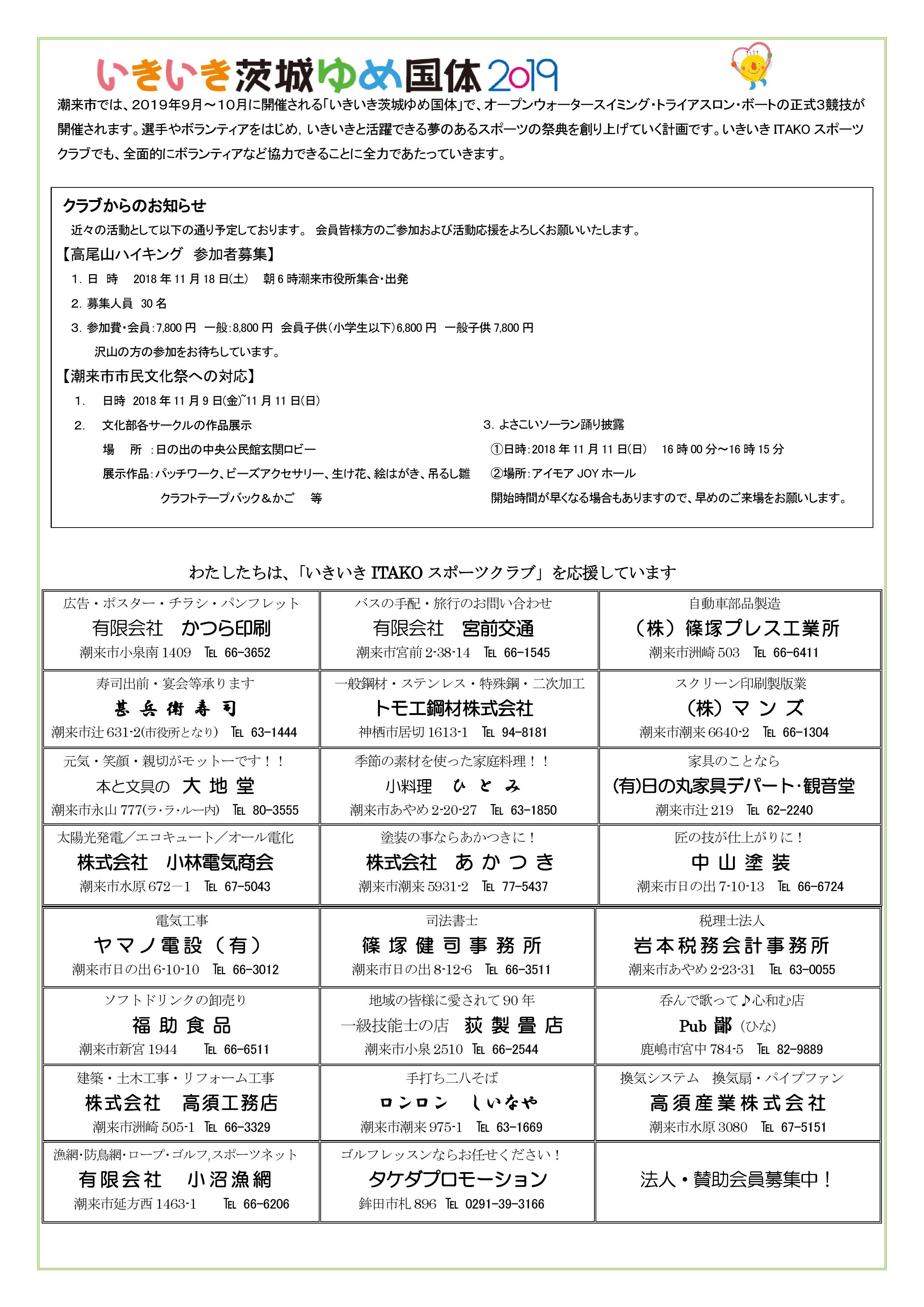 いきいきITAKOスポーツクラブ会報2018_01最終_PAGE0003