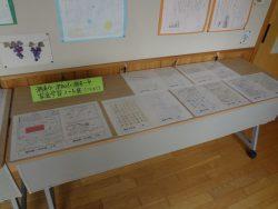 1106家庭学習ノート展002_s