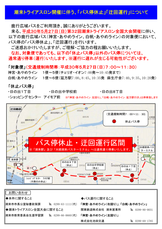 鹿行広域バス