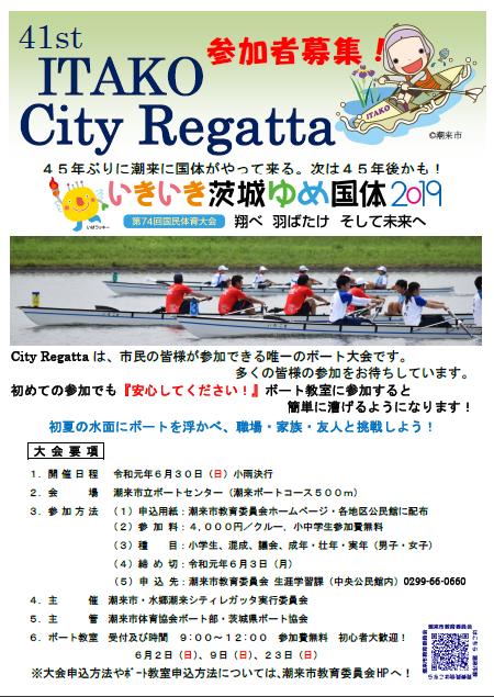 第41回 水郷潮来市シティレガッタポスター