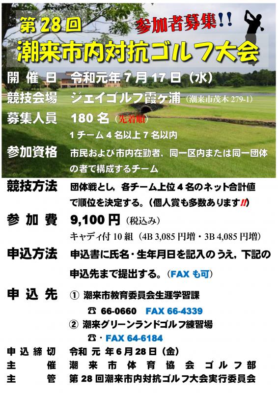 市内対抗ゴルフ大会