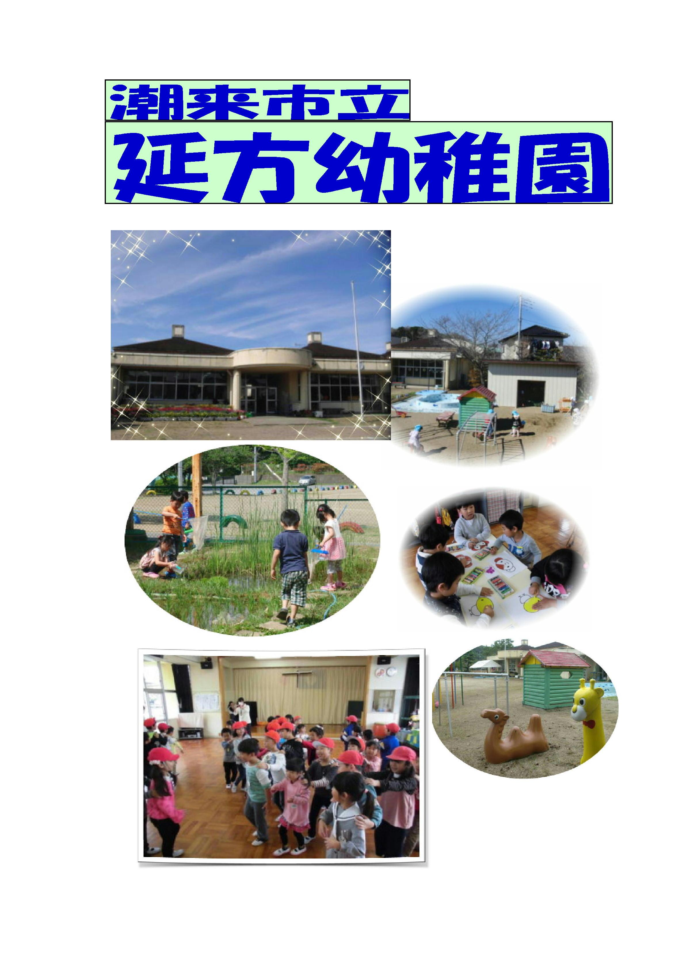 延方幼稚園の様子