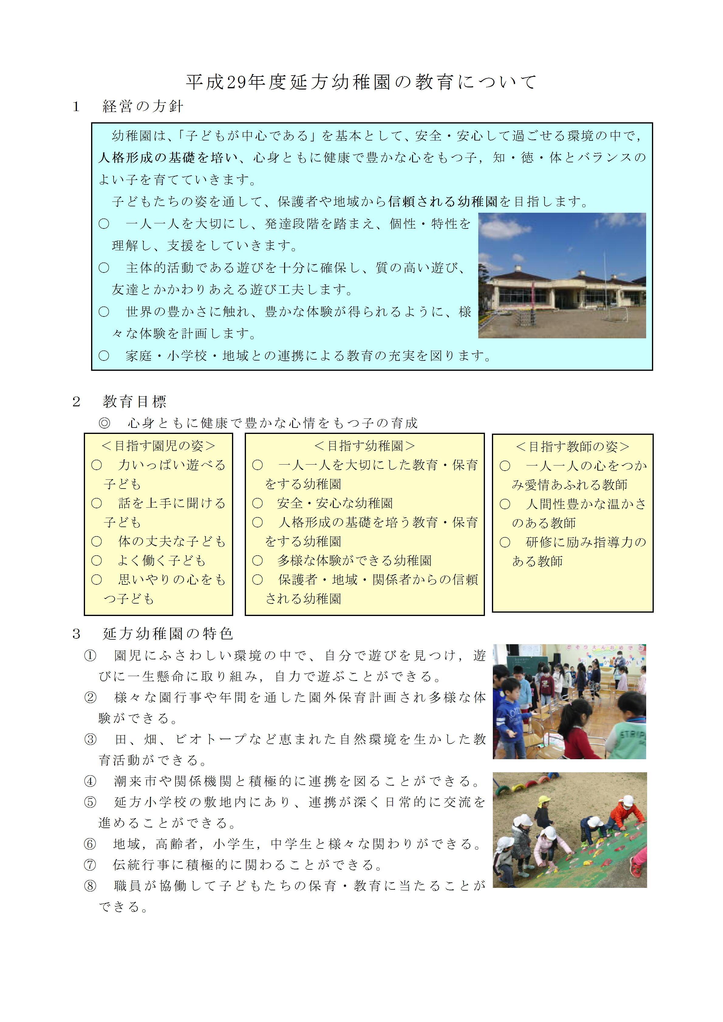 平成29年度延方幼稚園の教育