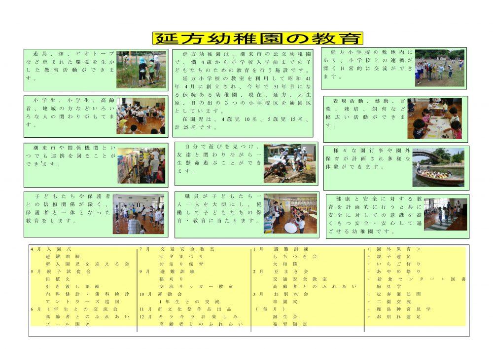 延方幼稚園の教育活動